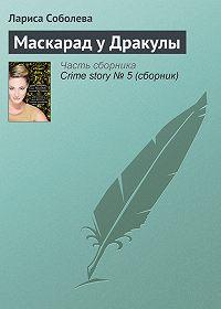 Лариса Соболева - Маскарад у Дракулы