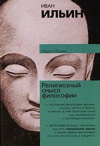 Иван Ильин -Поющее сердце