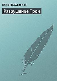 Василий Жуковский -Разрушение Трои
