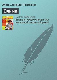Эпосы, легенды и сказания -Олимп