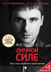 Роман Масленников -Вся правда о личной силе. Как стать хозяином своей жизни