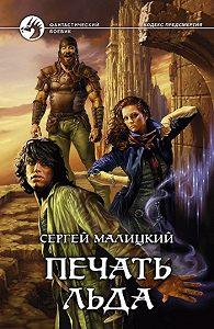 Сергей Малицкий -Печать льда