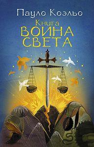 Пауло  Коэльо -Книга воина света