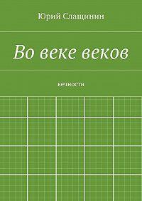 Юрий Слащинин -Вовеке веков