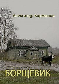 Александр Кормашов -Борщевик