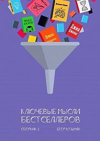 Егор Кузьмин -Ключевые мысли бестселлеров. Сборник3