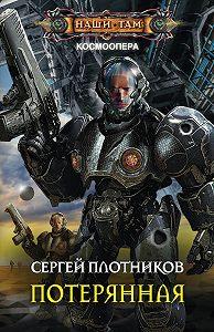 Сергей Плотников - Потерянная