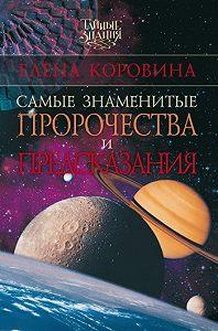 Елена Коровина - Самые знаменитые пророчества и предсказания