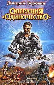 Дмитрий Воронин - Операция «Одиночество»