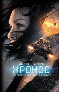 Игорь Вардунас -Реконструкция. Возрождение