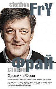 Стивен Фрай -Хроники Фрая