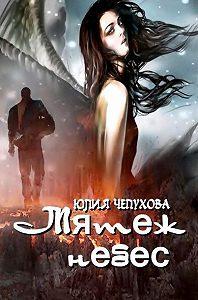 Юлия Чепухова -Мятеж небес