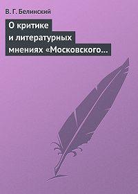 В. Г. Белинский -О критике и литературных мнениях «Московского наблюдателя»