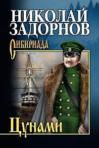 Николай Задорнов -Цунами