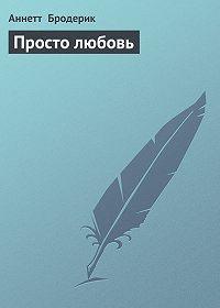 Аннетт Бродерик -Просто любовь