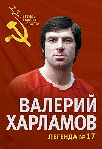 Федор Раззаков -Валерий Харламов. Легенда №17