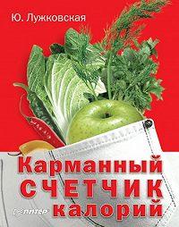 Юлия Лужковская -Карманный счетчик калорий