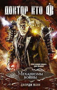 Джордж Манн -Доктор Кто. Механизмы войны