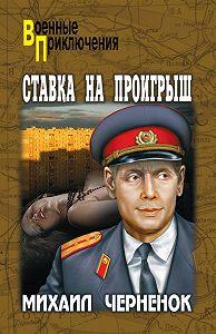 Михаил  Черненок -Ставка на проигрыш