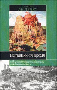 Владимир Лещенко -Ветвящееся время. История, которой не было