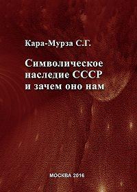 Сергей Кара-Мурза -Символическое наследие СССР и зачем оно нам