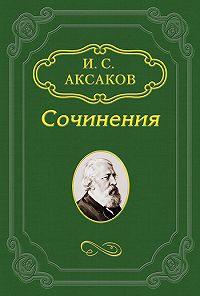 Иван Аксаков -По поводу «Окраин» Ю.Ф.Самарина