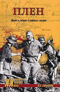 О. С. Смыслов - Плен. Жизнь и смерть в немецких лагерях