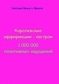 Ирина Светская -Королевские аффирмации-настрои