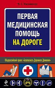 Владимир Сергеевич Филимонов -Первая медицинская помощь на дороге