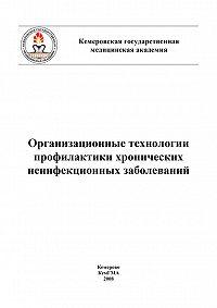 Коллектив Авторов - Организационные технологии профилактики хронических неинфекционных заболеваний