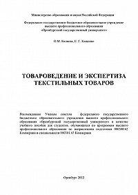 Ольга Калиева -Товароведение и экспертиза текстильных товаров