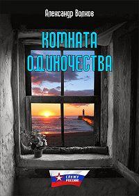 Александр Волков - Комната одиночества
