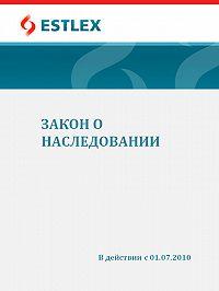 Кomposiit autorid -Закон о наследовании