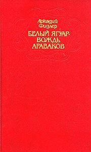 Аркадий Фидлер -Белый Ягуар