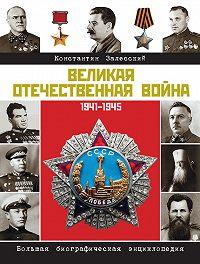 Константин Залесский -Великая Отечественная война. Большая биографическая энциклопедия