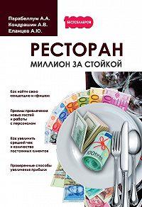 Андрей Парабеллум -Ресторан. Миллион за стойкой