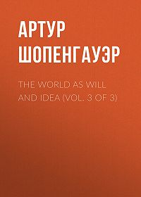 Артур Шопенгауэр -The World as Will and Idea (Vol. 3 of 3)