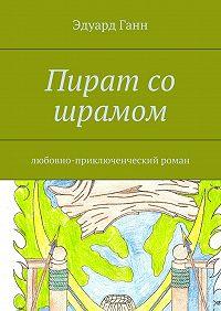 Эдуард Ганн -Пират со шрамом. любовно-приключенческий роман
