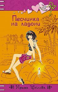 Ирина Щеглова - Песчинка на ладони