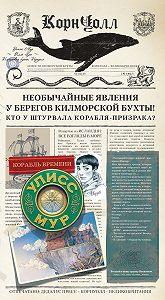 Улисс Мур - Корабль времени