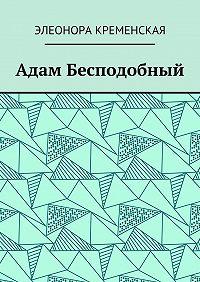 Элеонора Кременская -Адам Бесподобный