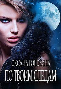Оксана Головина -По твоим следам