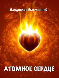 Владислав Выставной -Атомное сердце