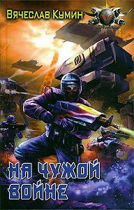 Вячеслав Кумин -На чужой войне