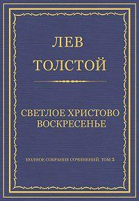 Лев Толстой -Полное собрание сочинений. Том 5. Произведения 1856–1859 гг. Светлое Христово Воскресенье