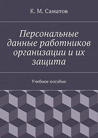 К. Саматов - Персональные данные работников организации иих защита