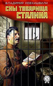 Владимир Кевхишвили -Сны товарища Сталина
