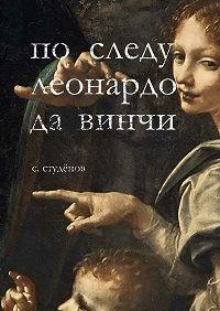 Станислав Студёнов -Последу Леонардо да Винчи