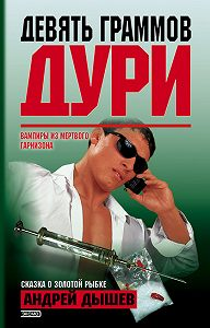 Андрей Дышев - Вампиры из мертвого гарнизона