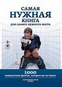 Л. Кремер -Самая нужная книга для самого нужного места. 1000 невероятных фактов, которых вы не знали